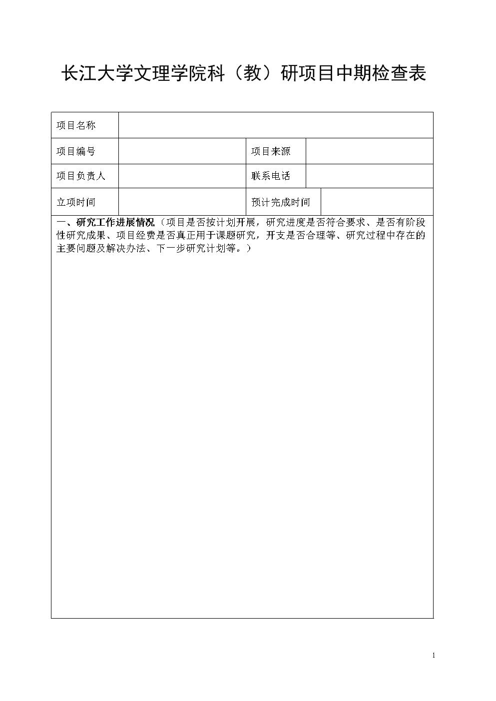 长江大学文理学院科教研项目中期检查表.doc