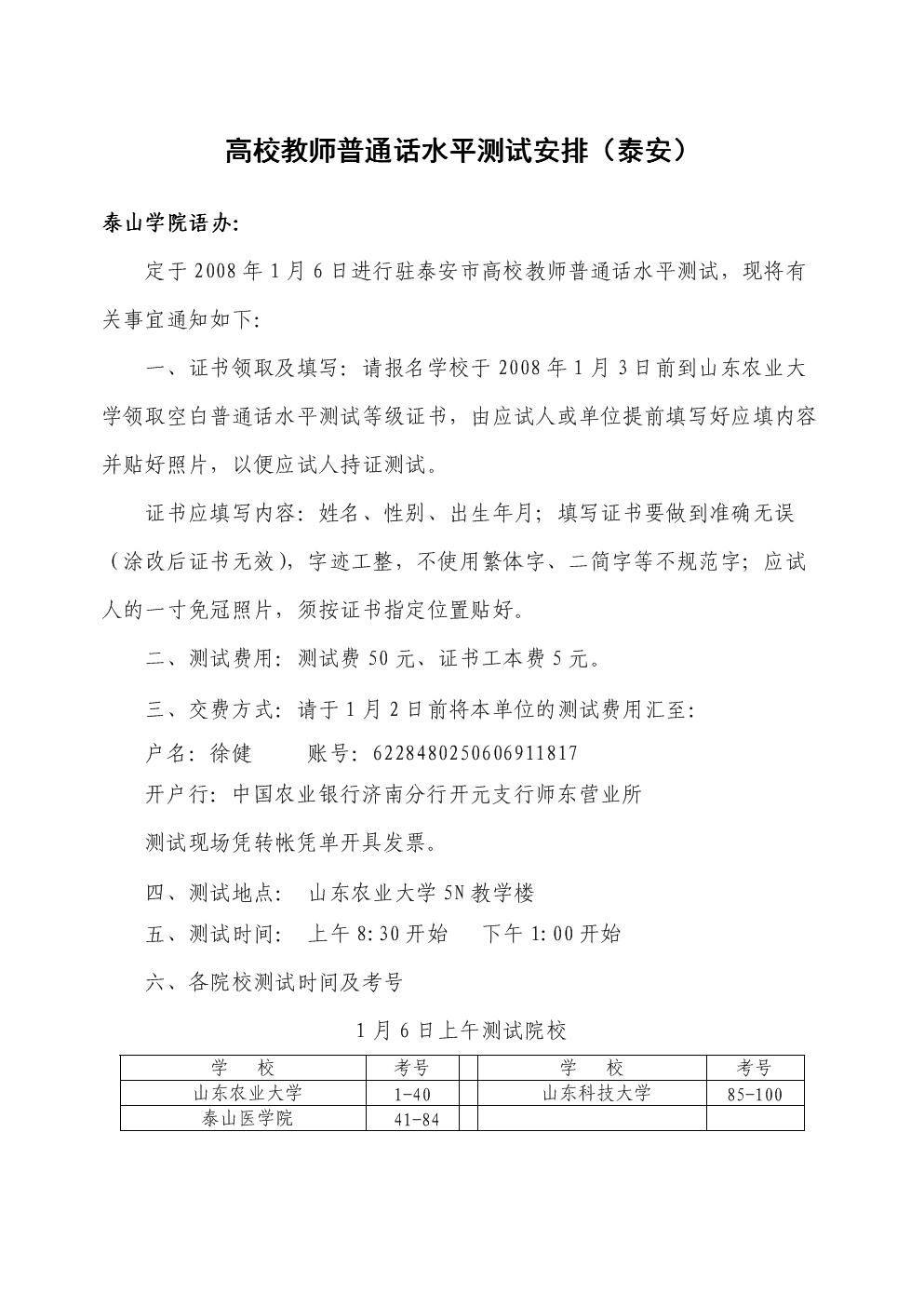高校教师普通话水平测试安排泰安.doc