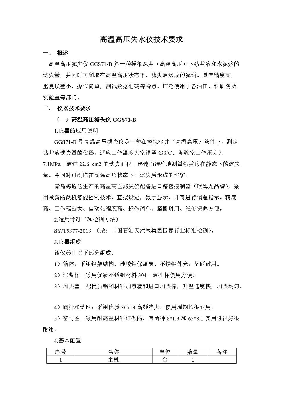 高温高压失水仪技术要求.doc