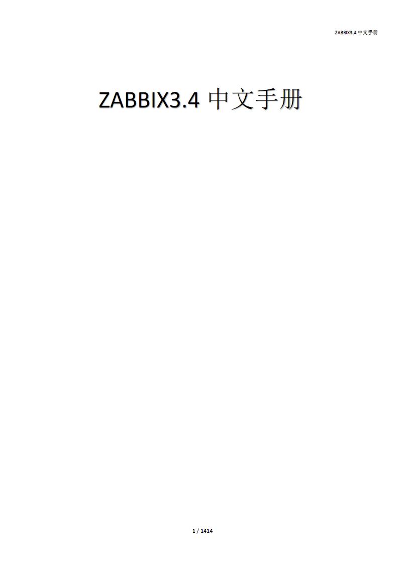 ZABBIX3.4中文手册-使用说明-详尽版.pdf