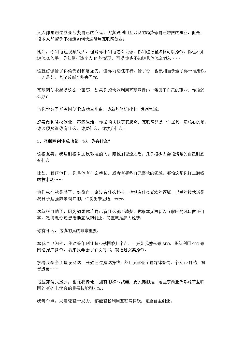 吴韦朋:如何快速利用互联网创业?.doc