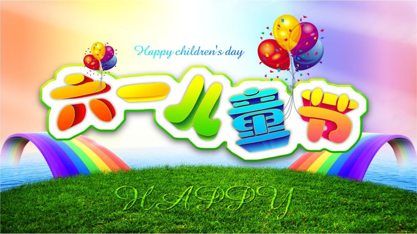 六一儿童节活动背景图PPT(7P).ppt