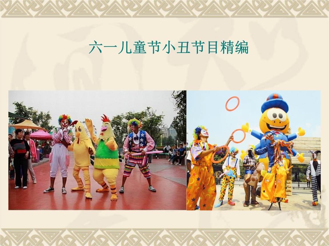 六一儿童节节目推荐PPT(7P).ppt