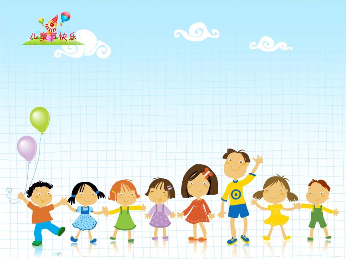 六一儿童节卡通图片PPT(4P).ppt