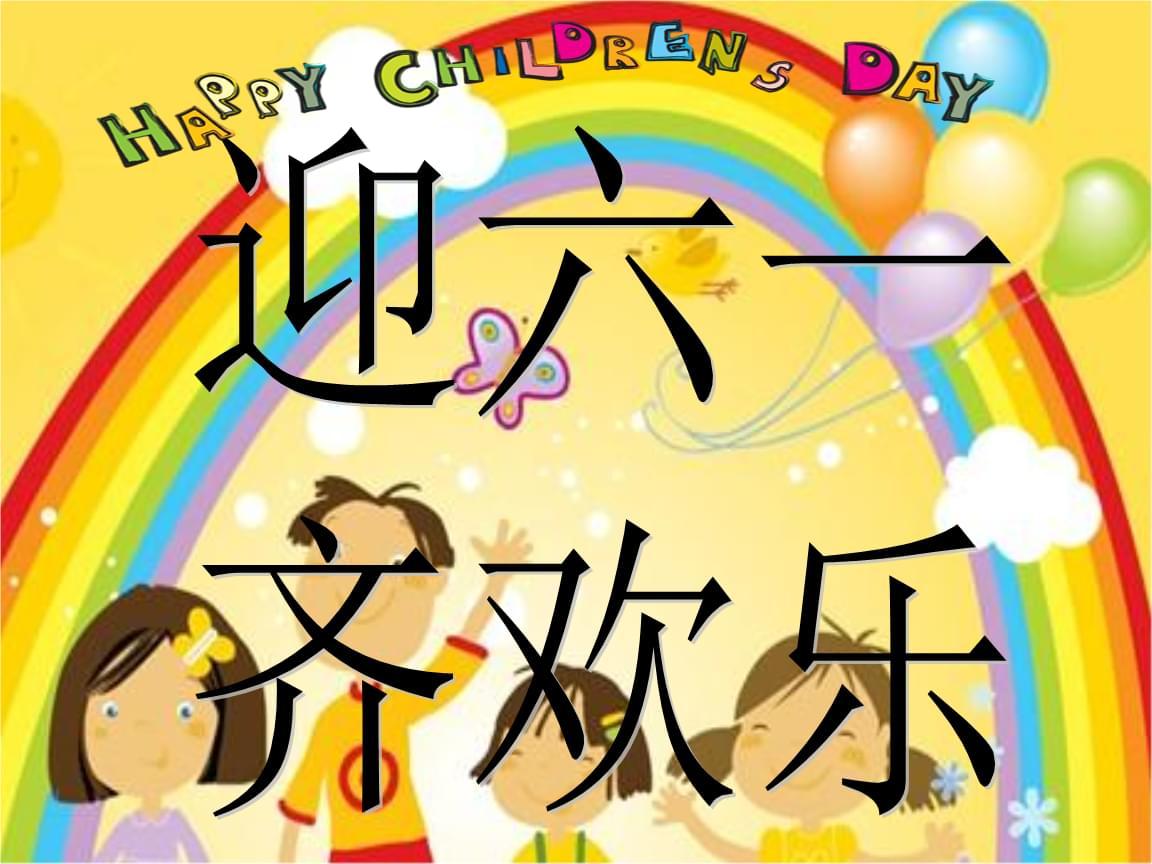 六一儿童节联欢会(62P).ppt