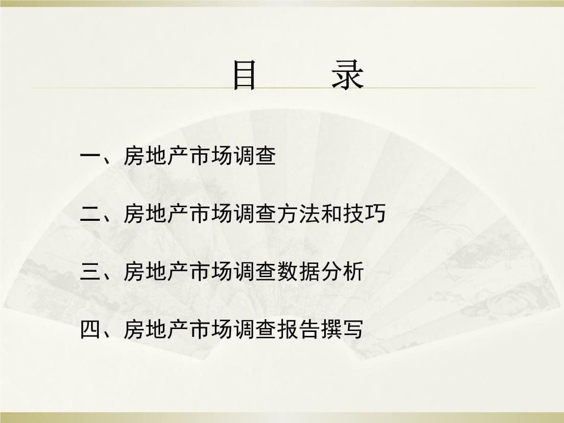 浅谈房地产市场调查 .pptx