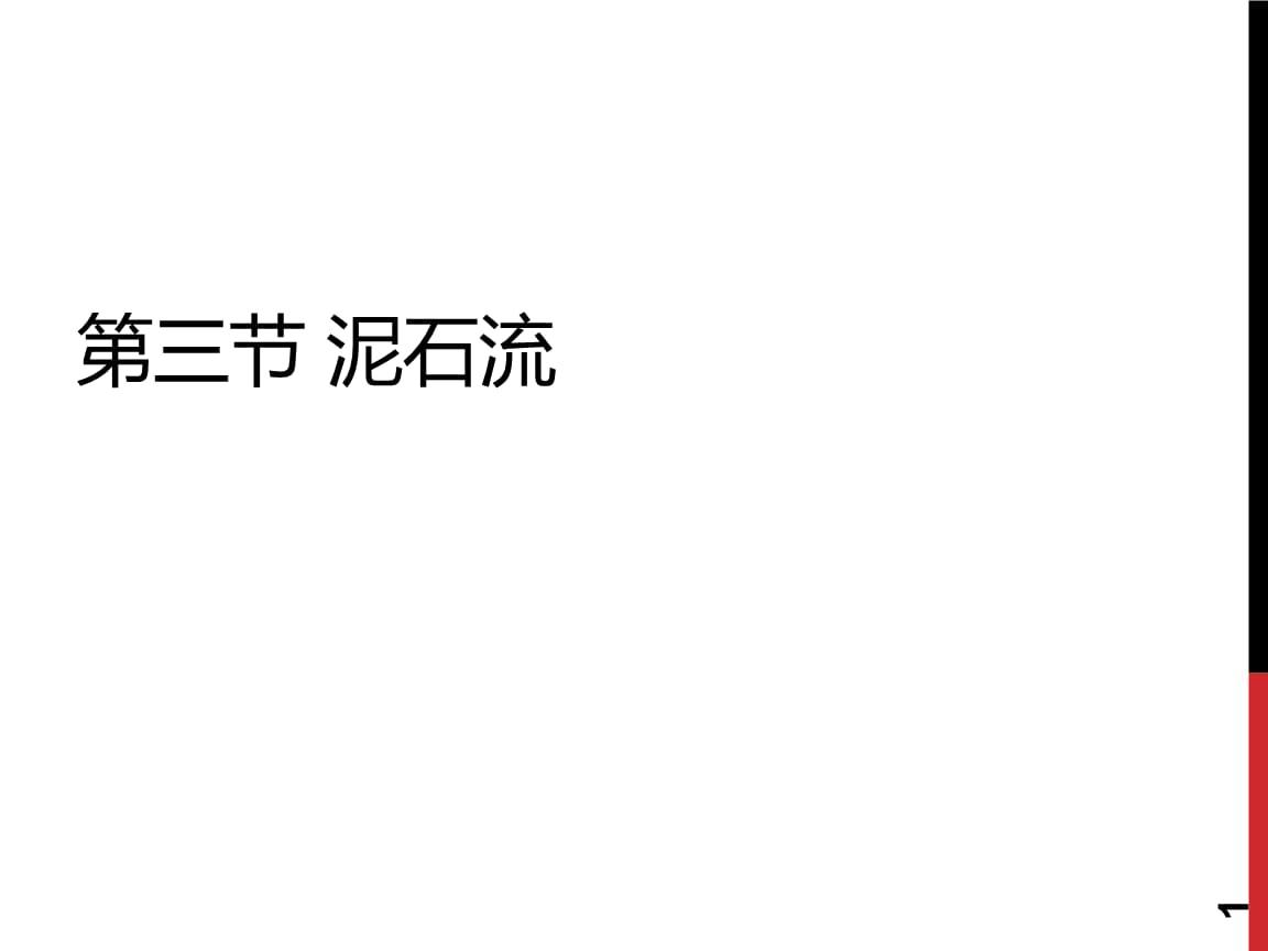 泥石流简要介绍.pptx