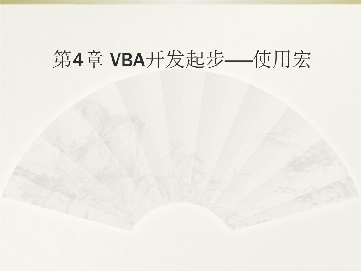 数据处理与程序设计@第4章 VBA开发起步-使用宏.pptx