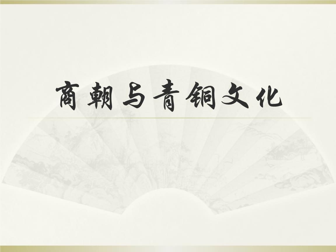商朝与青铜文化介绍.pptx