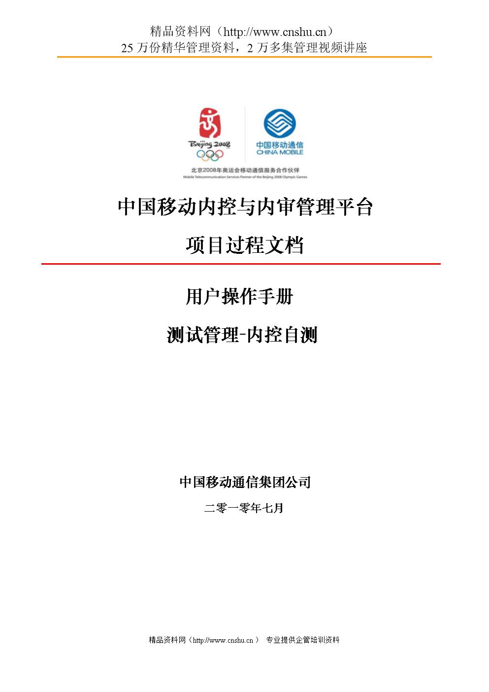 财务内部管控年中国移动内控及内审项目平台操作手册.doc