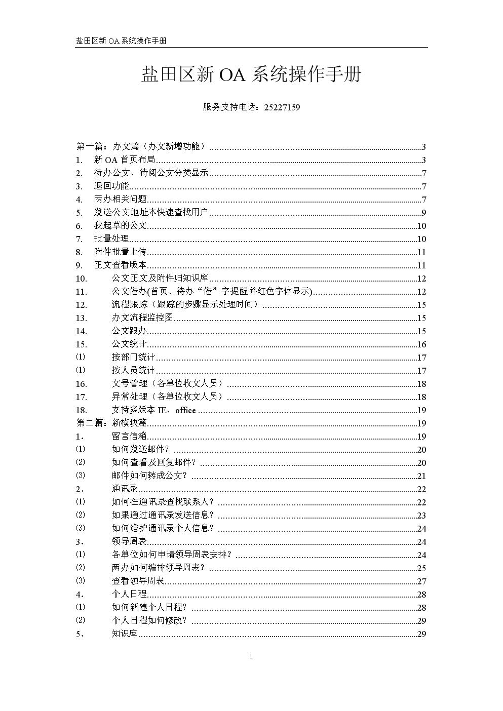 OA自动化新OA系统操作手册.doc