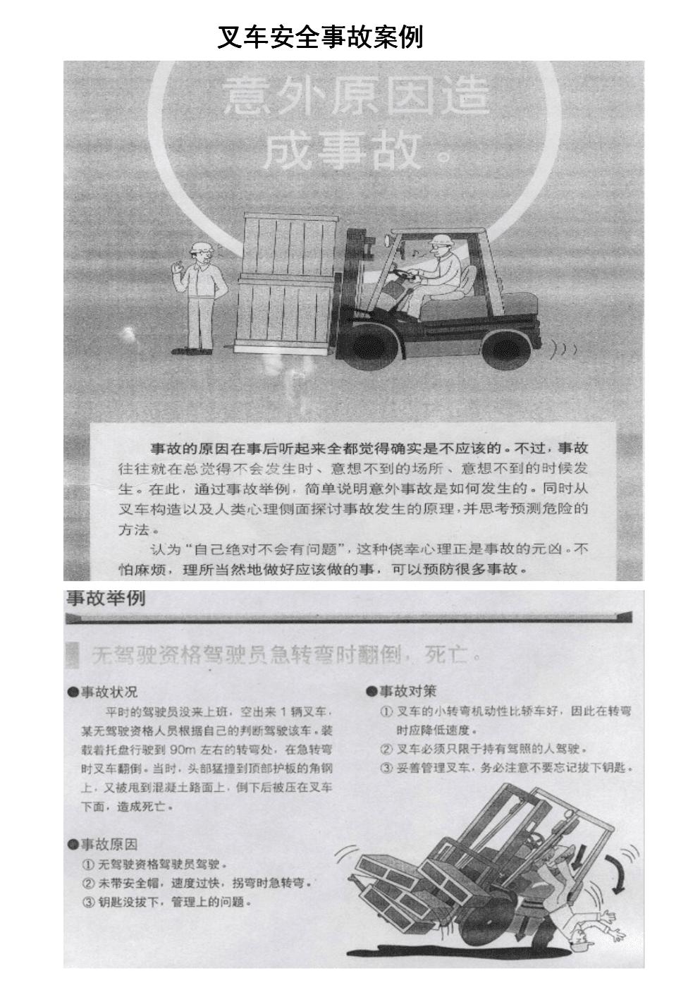 安全生产叉车安全事故案例.doc