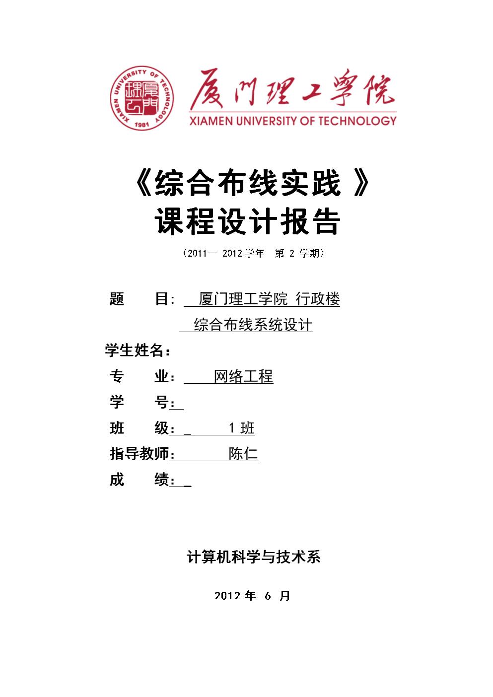 行政管理第一组_厦门理工学院行政楼综合布线系统设计OFFICE版.doc