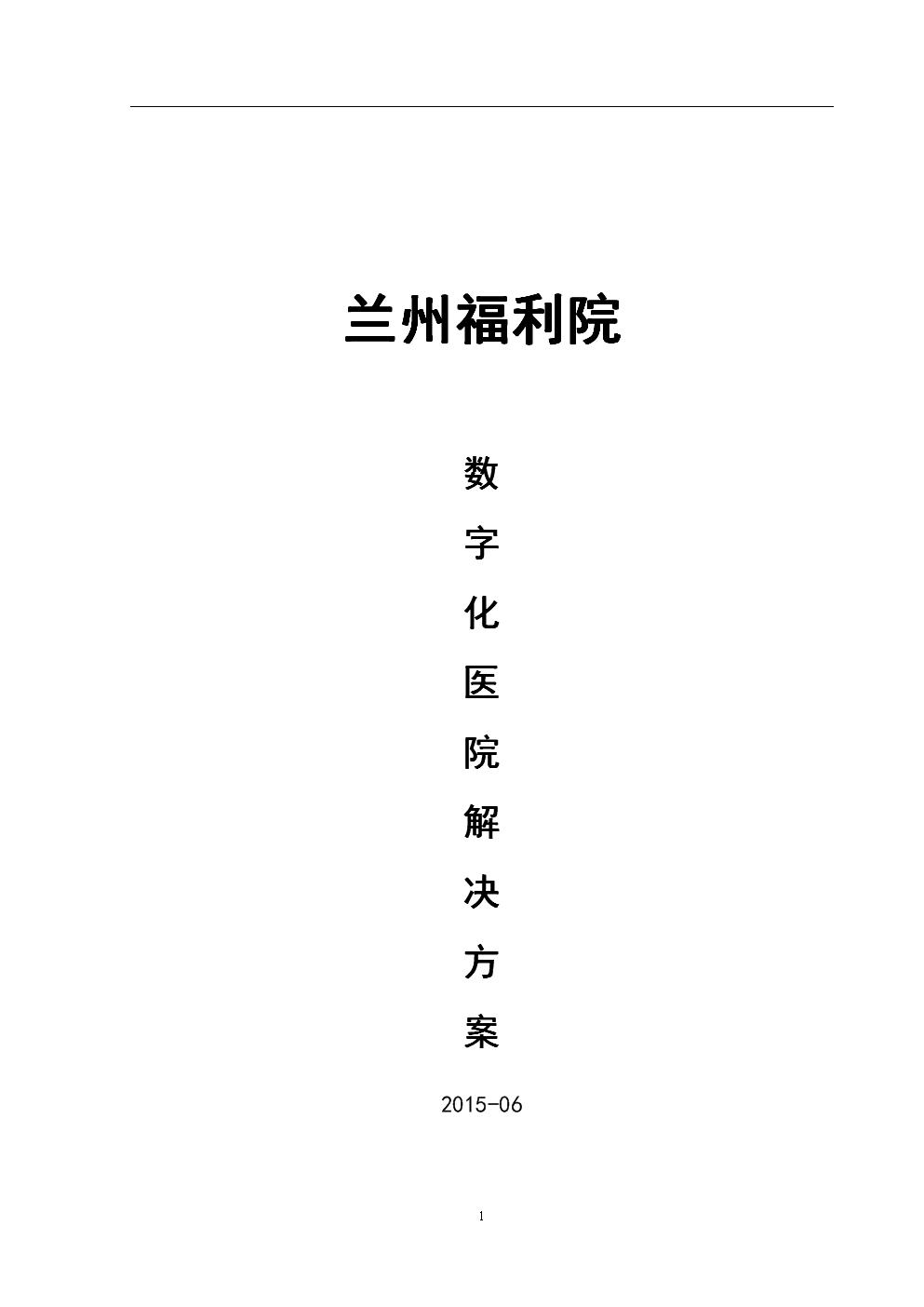 员工福利待遇兰州粤华福利院数字化医院解决方案.doc