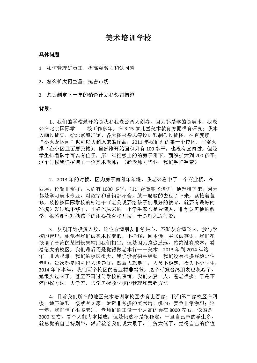 美术学校案例 如何开展工作?精品文档.docx