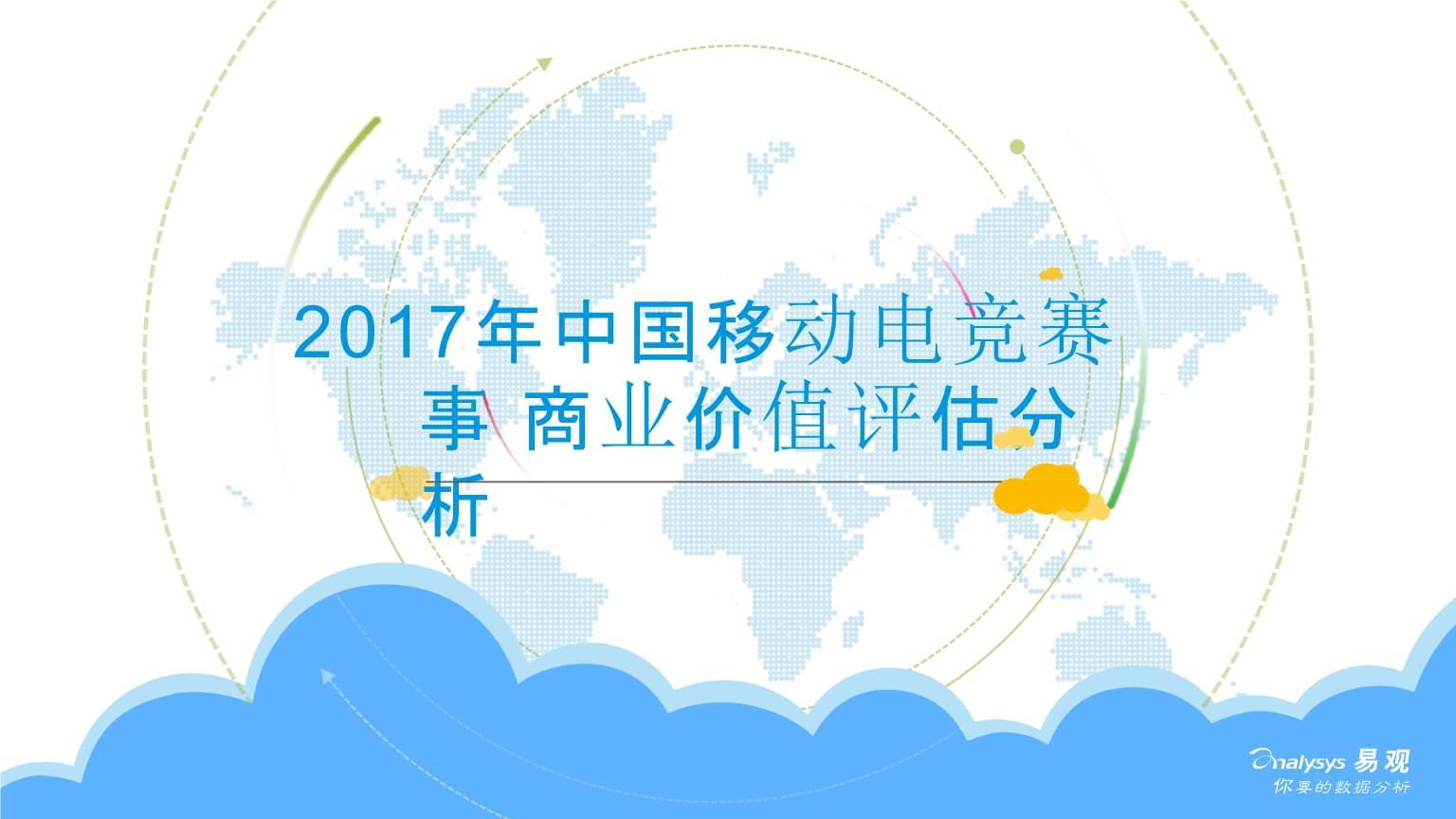 2017中国移动电竞赛事商业价值评估分析-converted.pptx