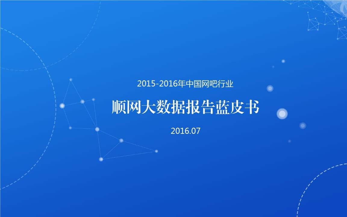 2015-2016年中国网吧行业顺网大数据报告蓝皮书.pptx