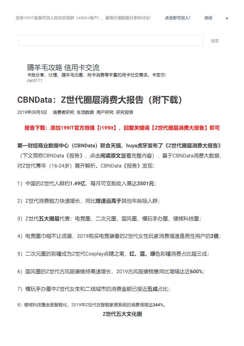CBNData:Z世代圈层消费大报告.pdf