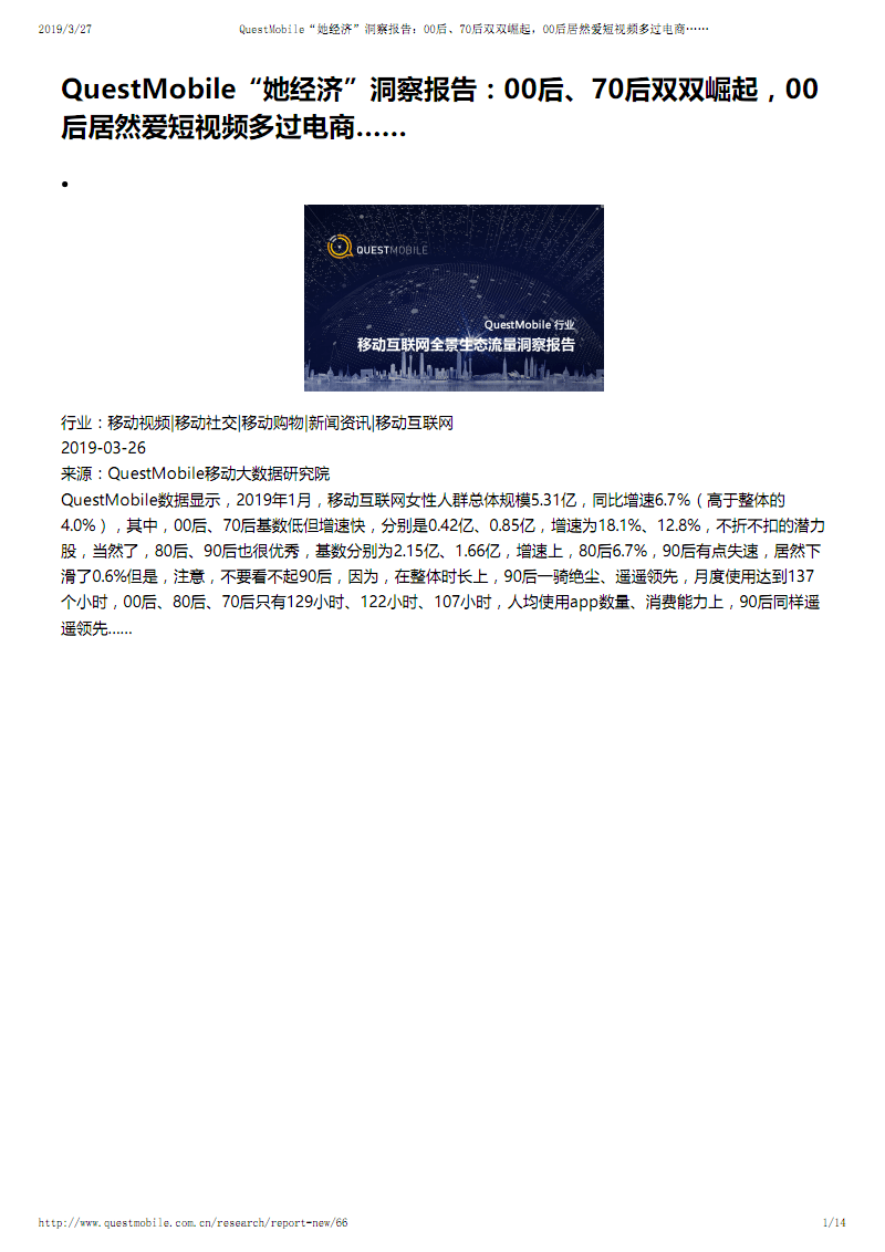 "QuestMobile""她经济""洞察报告:00后、70后双双崛起,00后居然爱短视频多过电商…….pdf"