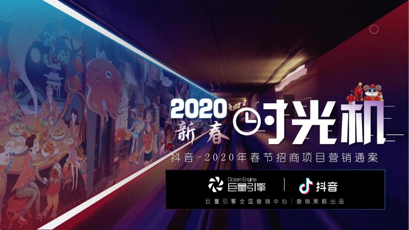 """2019-11-04 抖音-2020春节营销招商方案""""新春时光机"""".pdf"""