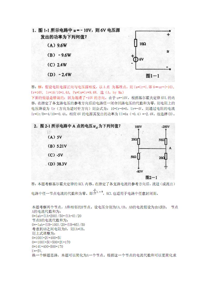 2005年专业基础发输电 真题+答案 V2.pdf