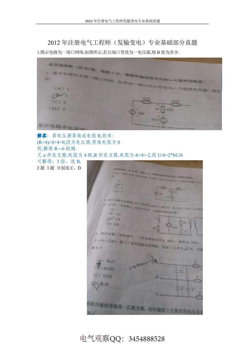 2012年专业基础发输电.pdf