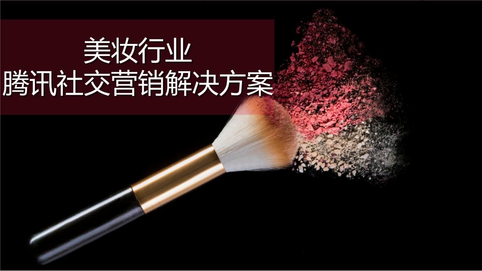 美妆行业营销解决方案0626.pptx