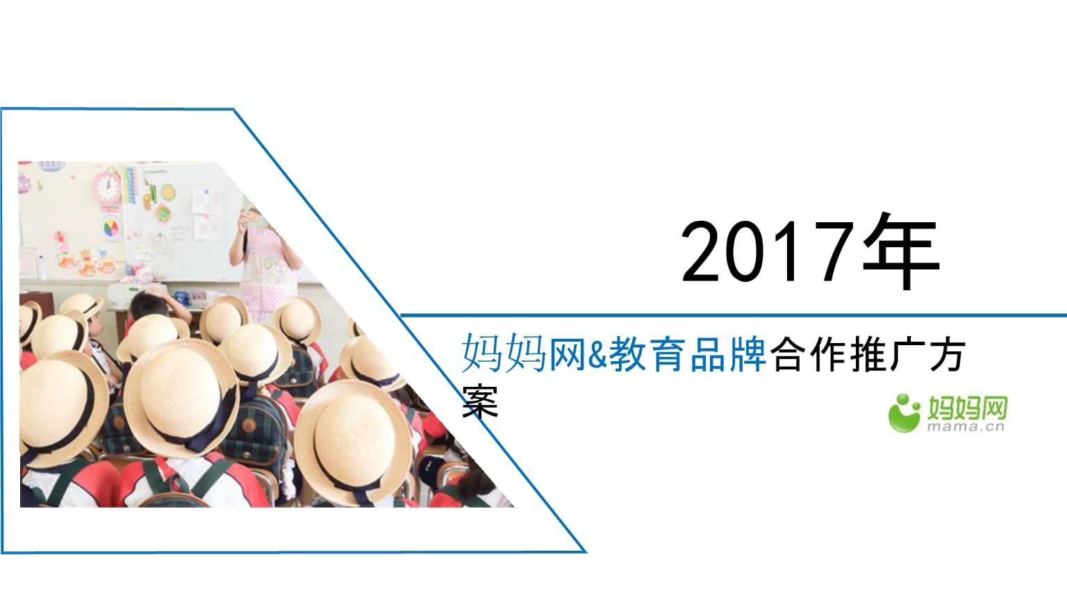 2017广州妈妈网教育品牌推广方案.pptx