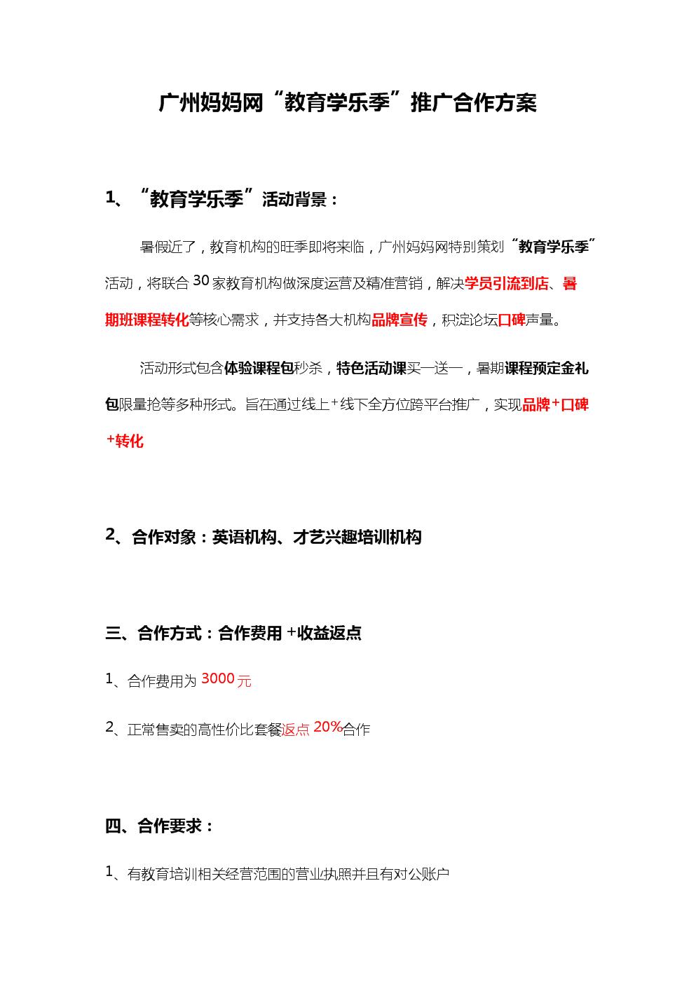 """广州妈妈网""""教育学乐季""""推广合作方案-阶段性套餐.docx"""