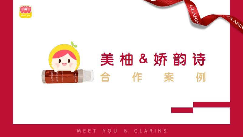 【美柚】娇韵诗合作案例  1.12.pdf