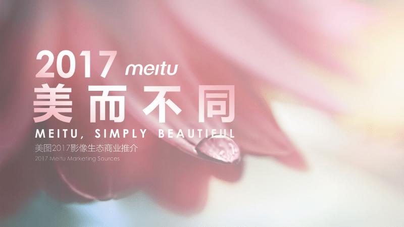 2017美图公司商业化广告介绍.pdf