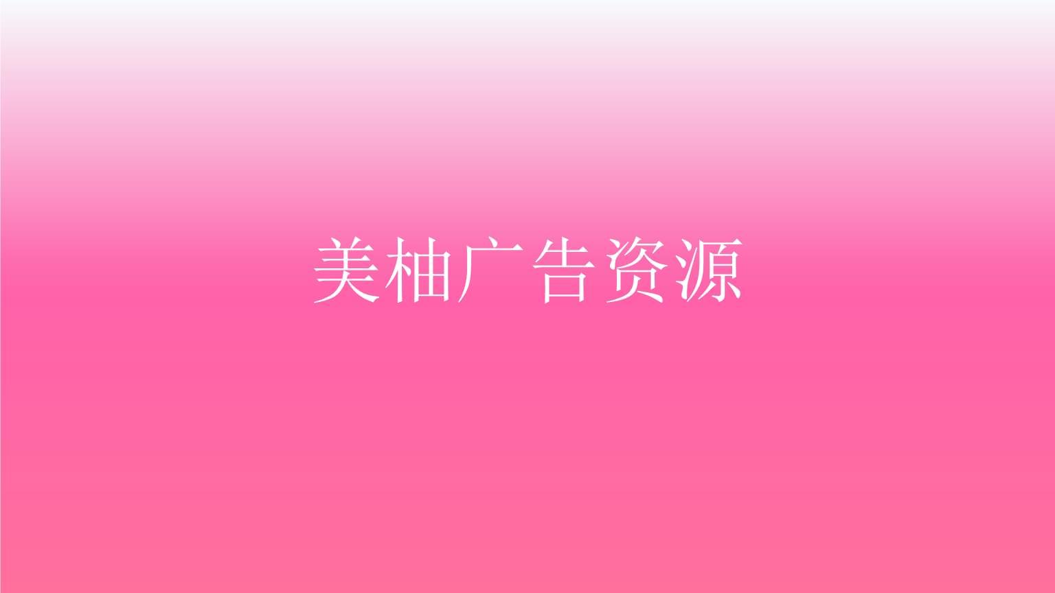 美柚2017年产品资源4.5.pptx