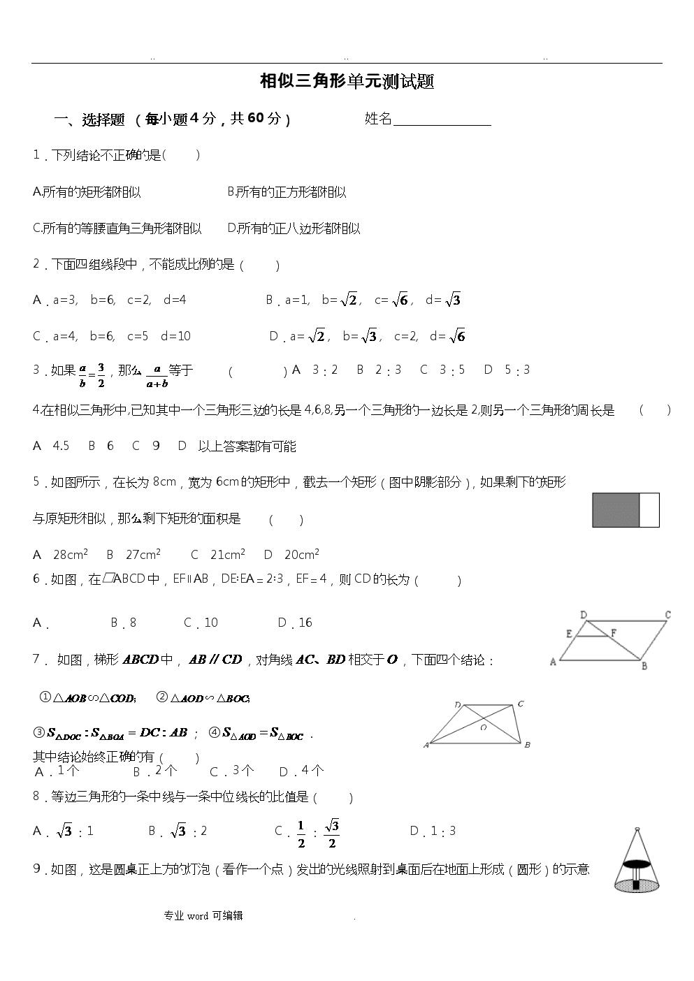 相似三角形单元测试题(难度中等).doc
