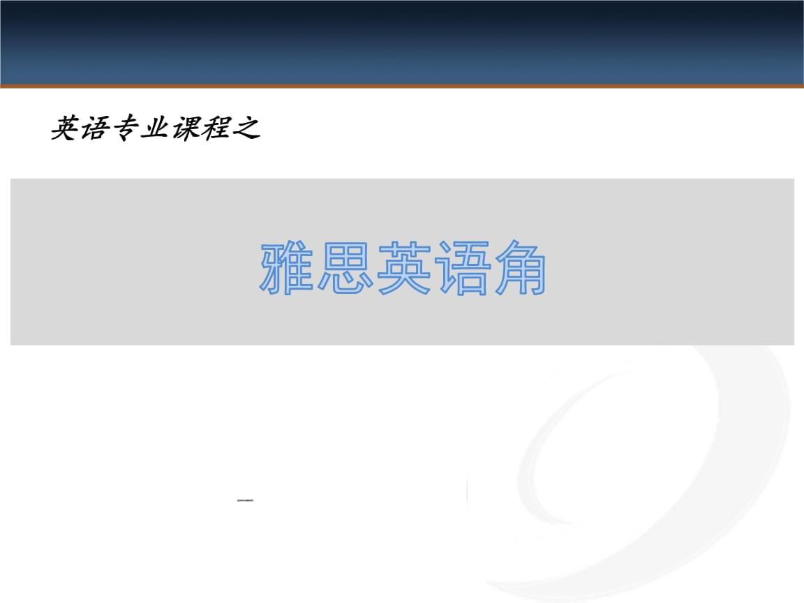 英语专业课程之雅思英语角.pptx
