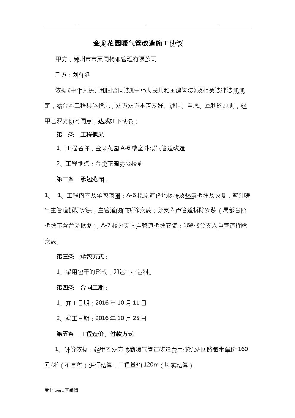 暖气管道改造施工协议书范本.doc