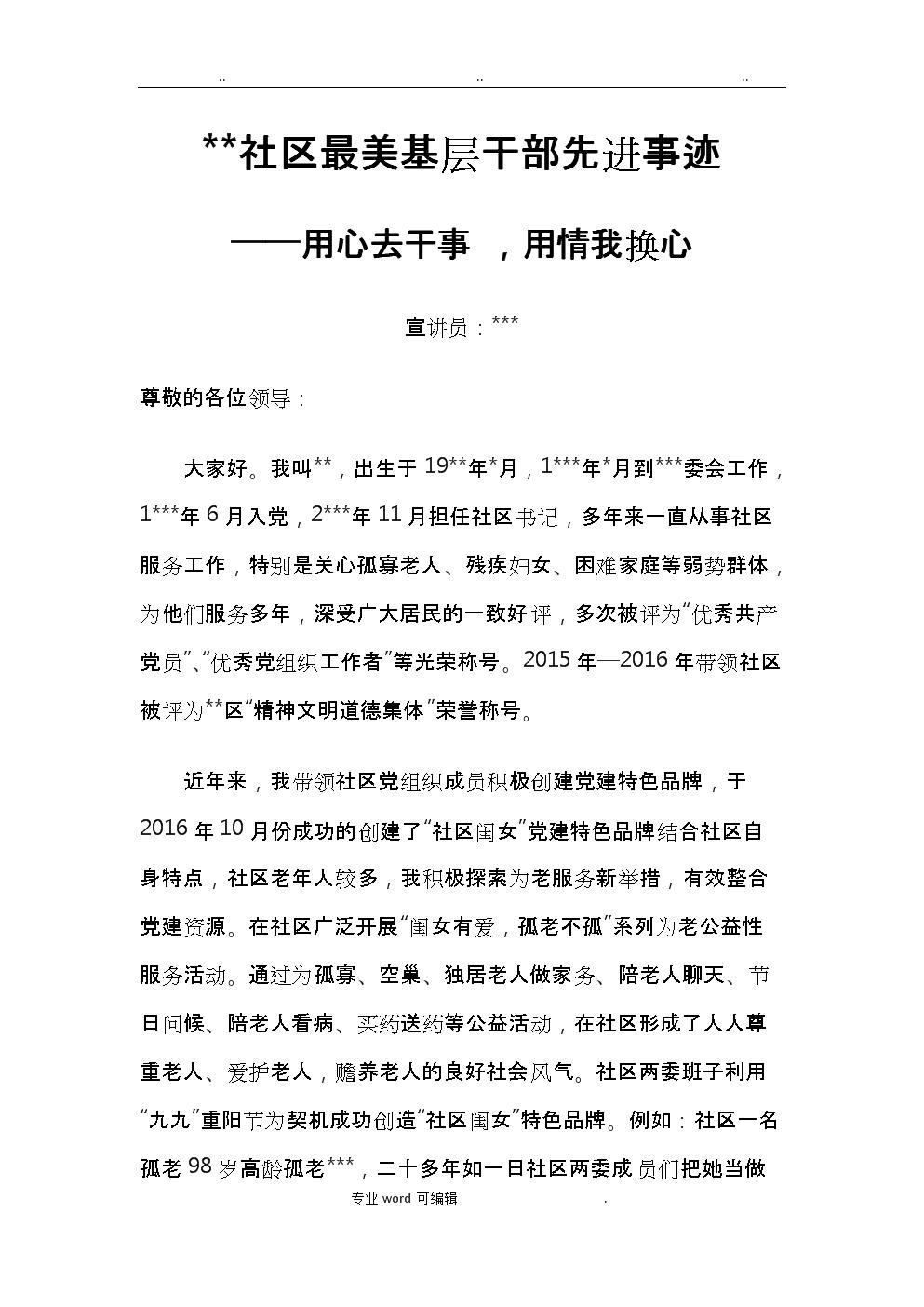 社区工作者先进事迹报告.doc