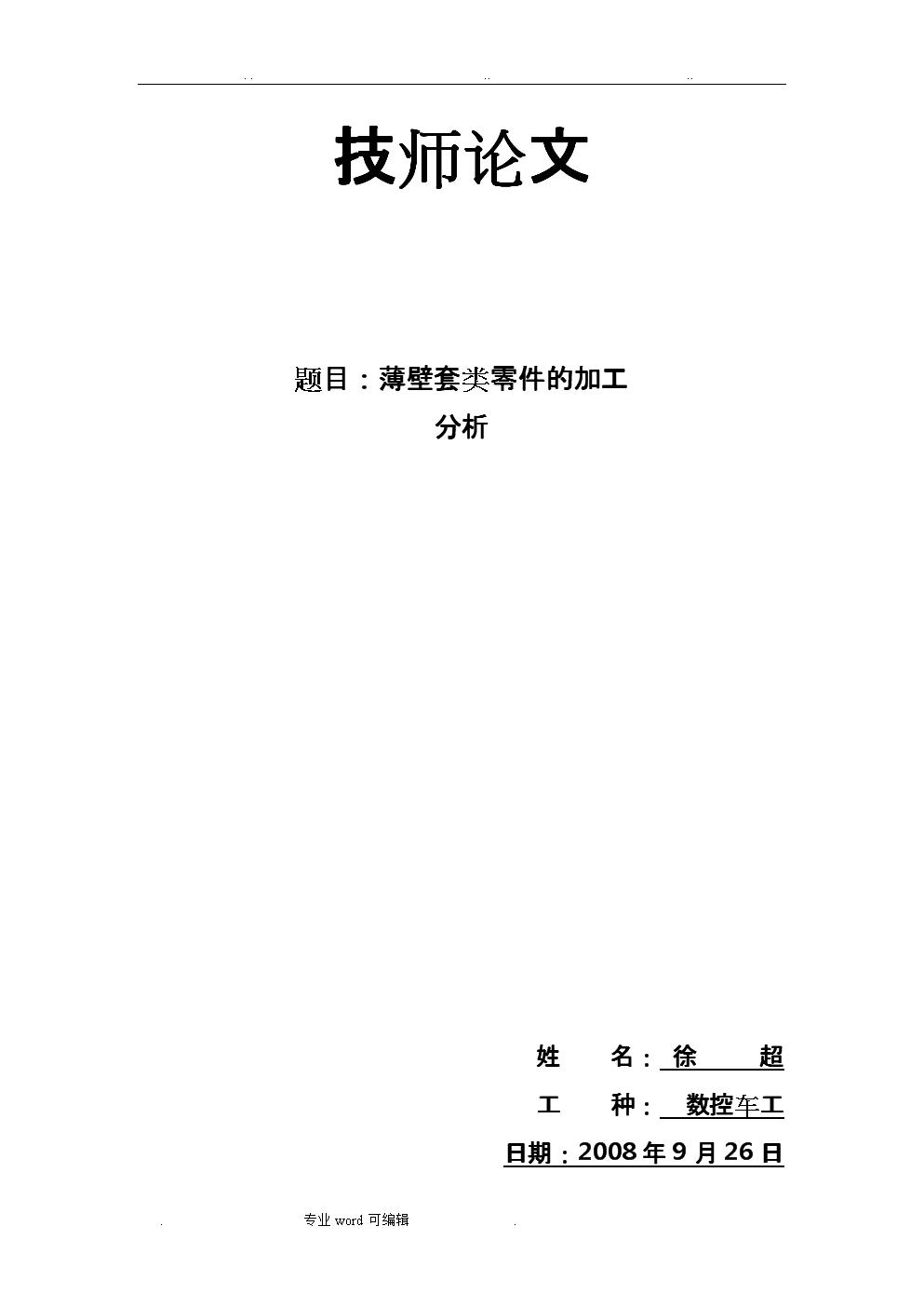 数控车技师论文正稿.doc