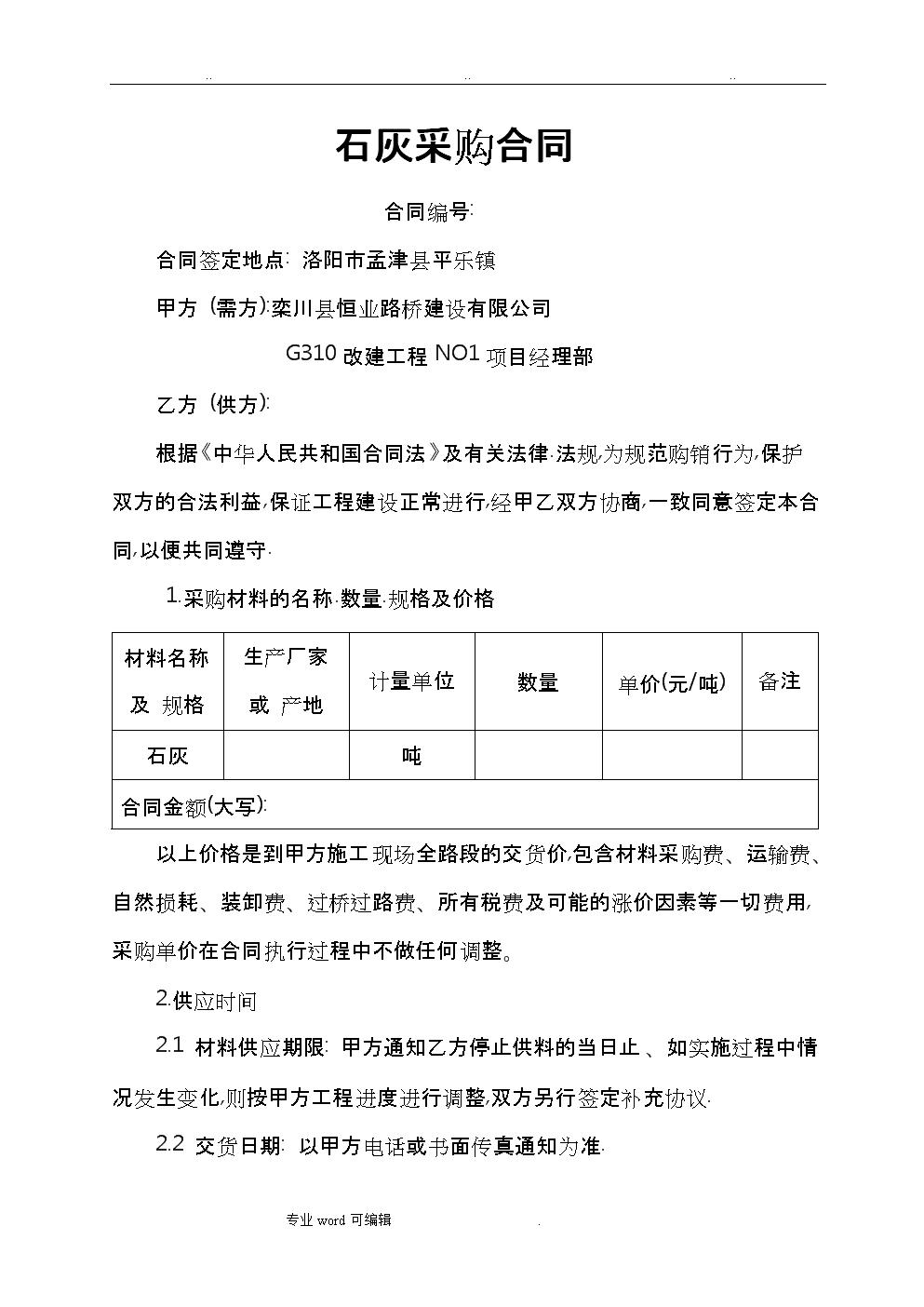 石灰采购合同范本.doc
