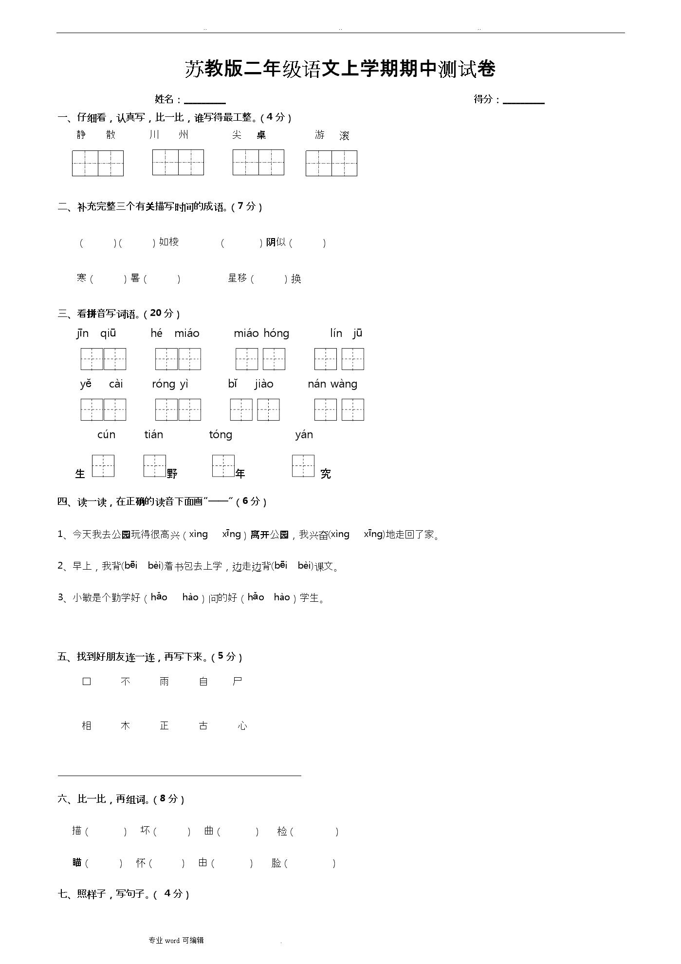 苏版二年级语文(上册)期中试卷有答案.doc