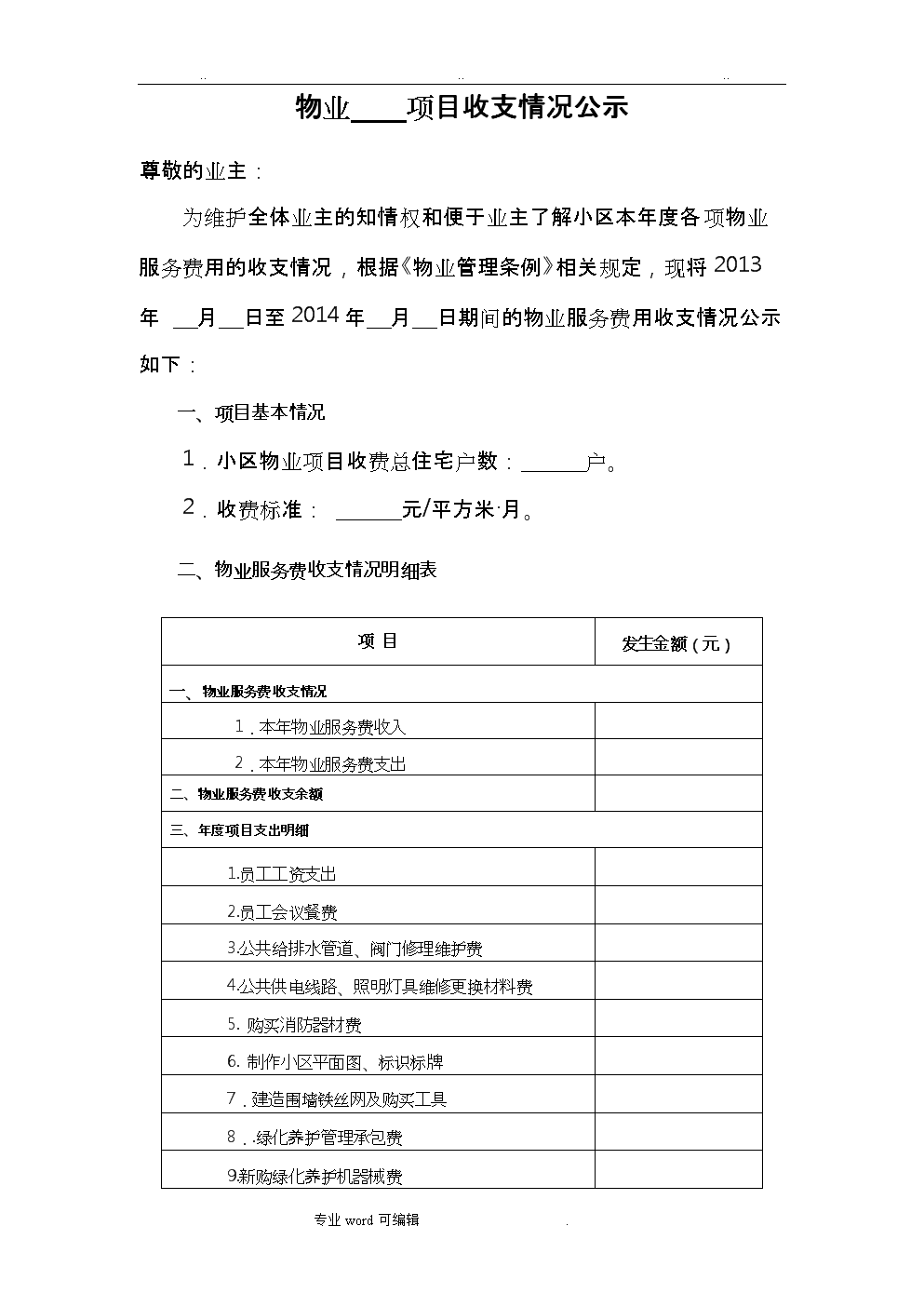 物业公司XX年度收支情况公示模板.doc