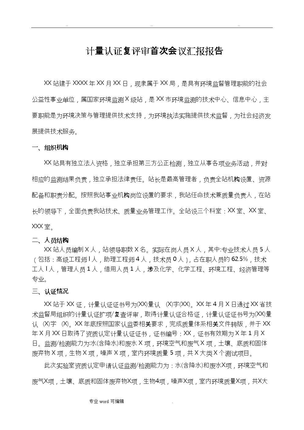 现场评审汇报材料文书.doc