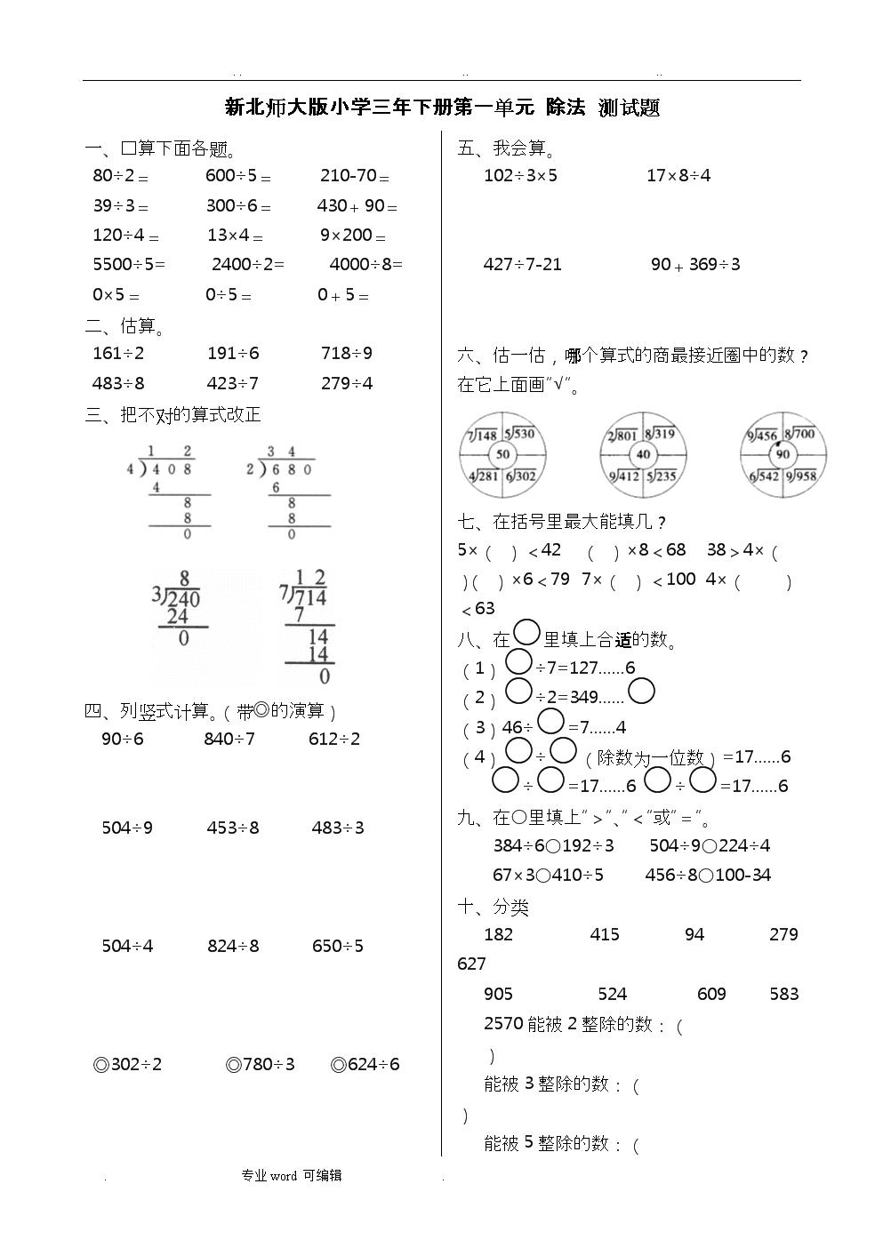 新北师大版小学数学三年级(下册)第一单元_除数_测试卷.doc