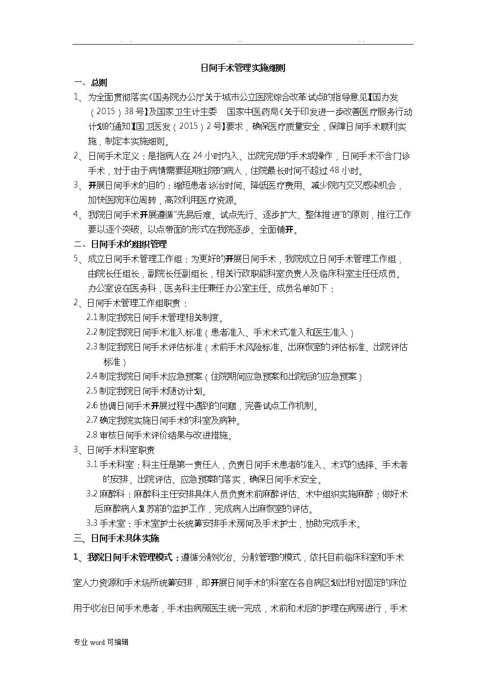 日间手术实施细则.doc