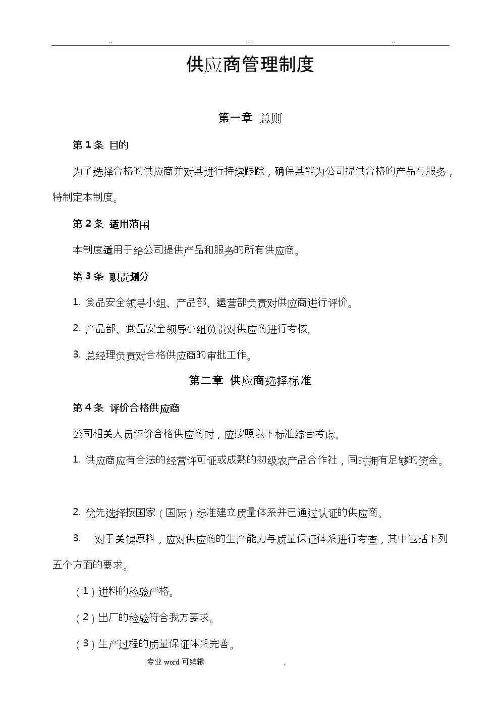 食品电商供应商管理制度汇编.doc