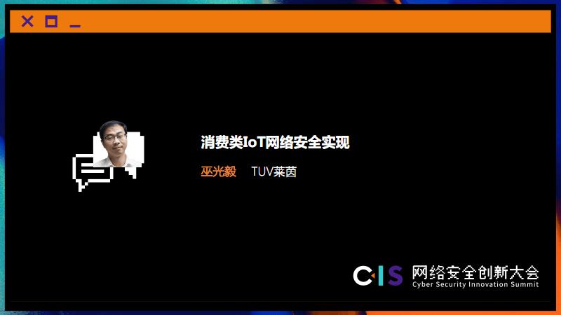 巫光毅  消费类物联网IoT的安全实现.pdf