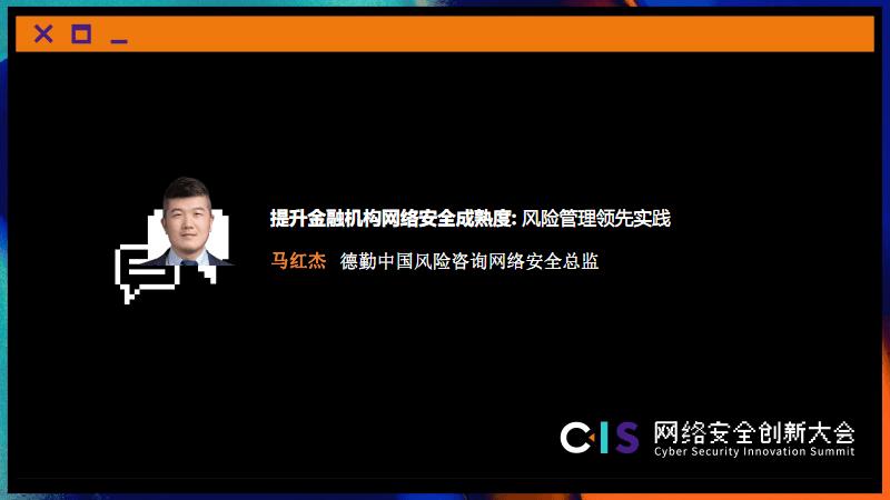 马红杰-提升金融机构网络安全成熟度.pdf