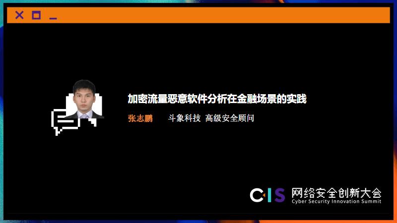 张志鹏-加密流量恶意软件分析在金融场景的实践.pdf