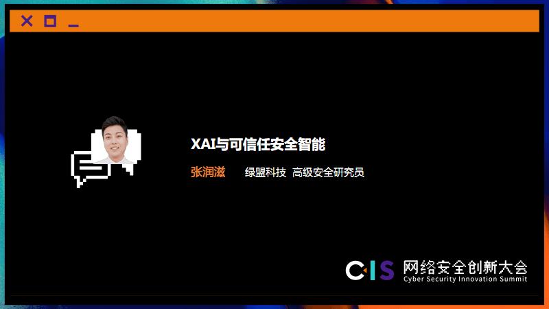 张润滋 CIS2019-XAI与可信任安全智能-.pdf