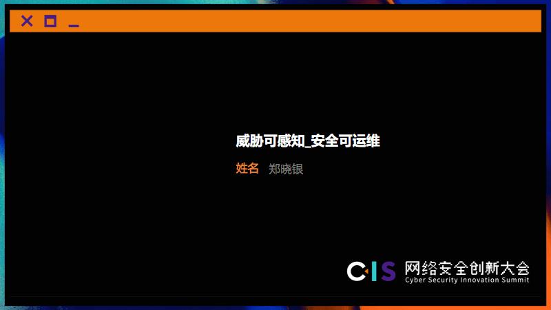 郑晓银  威胁可感知_安全可运维.pdf