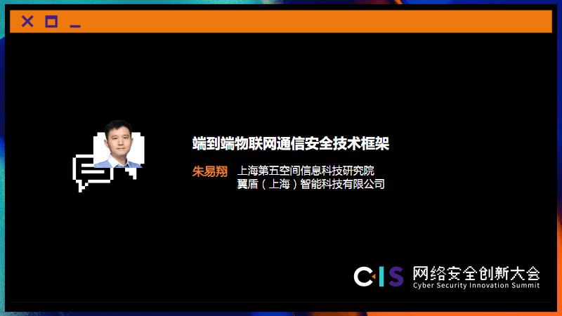 朱易翔  端到端物联网通信安全技术框架v1_2.pdf